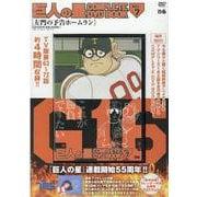 巨人の星 COMPLETE DVD BOOK VOL.7 [磁性媒体など]