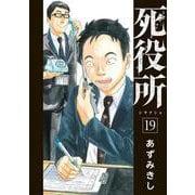 死役所 19(バンチコミックス) [コミック]