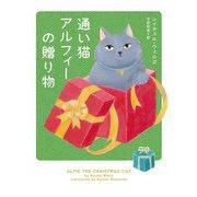 通い猫アルフィーの贈り物(ハーパーBOOKS) [文庫]