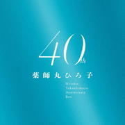 薬師丸ひろ子 40th Anniversary BOX