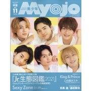 ちっこいMyojo 2021年 11月号 [雑誌]