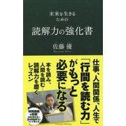 未来を生きるための読解力の強化書 [単行本]