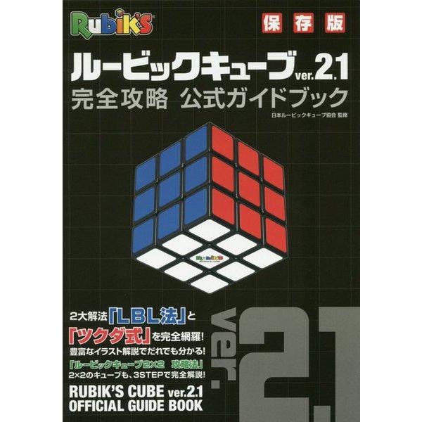 ルービックキューブver.2.1完全攻略公式ガイドブック [単行本]