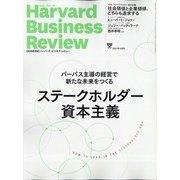 Harvard Business Review (ハーバード・ビジネス・レビュー) 2021年 10月号 [雑誌]