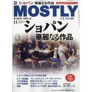MOSTLY CLASSIC (モーストリー・クラシック) 2021年 11月号 [雑誌]