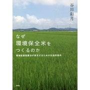 なぜ環境保全米をつくるのか―環境配慮型農法が普及するための社会的条件 [単行本]