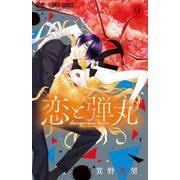 恋と弾丸<9>(フラワーコミックス) [コミック]