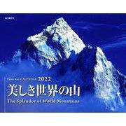 美しき世界の山カレンダー 2022 [単行本]