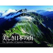美しき日本の山カレンダー 2022 [単行本]