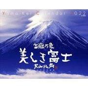 富嶽万象美しき富士大山行男作品集カレンダー 2022 [単行本]