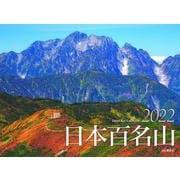 日本百名山カレンダー 2022 [単行本]