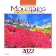 Mountains 日本百名山より 2022 [単行本]