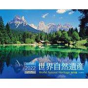 世界自然遺産海外編カレンダー 2022 [単行本]