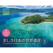 美しき日本の世界遺産カレンダー 2022 [単行本]