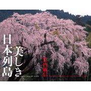 美しき日本列島カレンダー 竹内敏信セレクション 2022 [単行本]