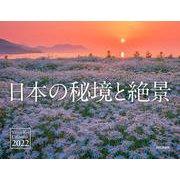 日本の秘境と絶景カレンダー 2022 [単行本]