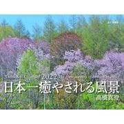 高橋真澄 日本一癒やされる風景カレンダー [単行本]