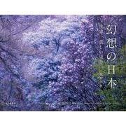幻想の日本 世界一美しい風景カレンダー 2022 [単行本]