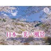 日本一美しい風景カレンダー 2022 [単行本]