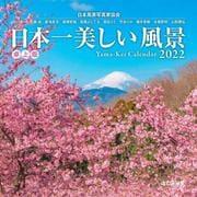 日本一美しい風景カレンダー 卓上版 20 [単行本]