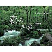 森の四季カレンダー 2022 [単行本]