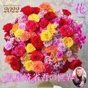 假屋崎省吾の世界 花カレンダー 2022 [単行本]