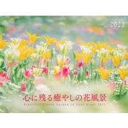 心に残る癒やしの花風景カレンダー Bea [単行本]