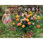 バラとハーブのある暮らしカレンダー 2022 [単行本]
