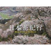 日本花紀行カレンダー 2022 [単行本]