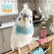 いんこ日和 週めくりカレンダー 2022 [単行本]