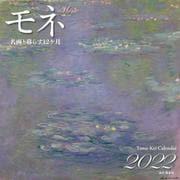 モネ 名画と暮らす12ヵ月カレンダー 2022 [単行本]