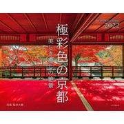 極彩色の京都 美しき癒しの絶景カレンダー [単行本]