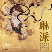 琳派カレンダー 2022 [単行本]
