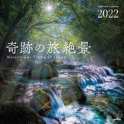 奇跡の旅絶景カレンダー 日本編 2022 [単行本]