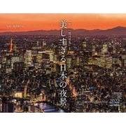 美しすぎる日本の夜景カレンダー 一生に一 [単行本]