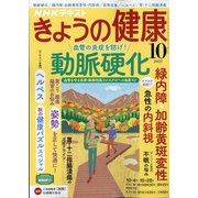 NHK きょうの健康 2021年 10月号 [雑誌]