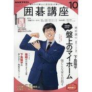 NHK 囲碁講座 2021年 10月号 [雑誌]