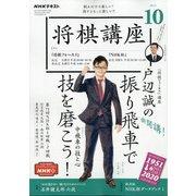 NHK 将棋講座 2021年 10月号 [雑誌]
