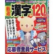 厳選漢字120問 2021年 11月号 [雑誌]