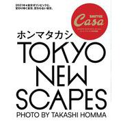 Casa BRUTUS特別編集 TOKYO NEW SCAPES ホンマタカシ [ムックその他]