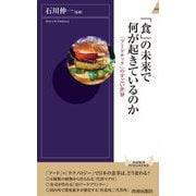 「食」の未来で何が起きているのか―「フードテック」のすごい世界(青春新書INTELLIGENCE) [新書]