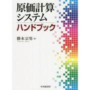 原価計算システムハンドブック [単行本]