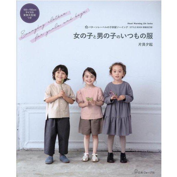 女の子と男の子のいつもの服-パターンレーベルの子供服ソーイング〈STYLE BOOK 増補改訂版〉(Heart Warming Life Series) [ムックその他]