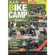 """大人のBIKE CAMP vol.2-リターンキャンプ""""Style""""カタログ。(SAN-EI MOOK) [ムックその他]"""