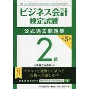 ビジネス会計検定試験公式過去問題集2級 第5版 [単行本]