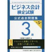 ビジネス会計検定試験公式過去問題集3級 第5版 [単行本]