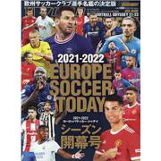 2021-2022 EUROPE SOCCER TODAY シーズン開幕号 [ムックその他]