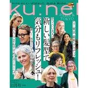 ku:nel (クウネル) 2021年 11月号 [雑誌]