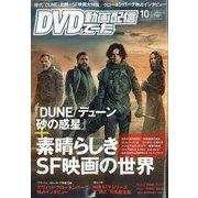 DVD&動画配信でーた 2021年 10月号 [雑誌]
