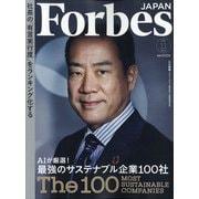 Forbes JAPAN (フォーブスジャパン) 2021年 11月号 [雑誌]
